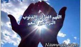 فرازی از دعای کمیل